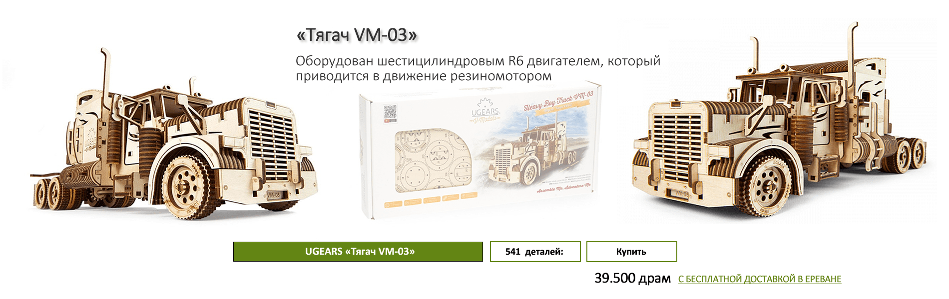 «Тягач VM-03» БЕСПЛАТНАЯ ДОСТАВКА В ЕРЕВАНЕ