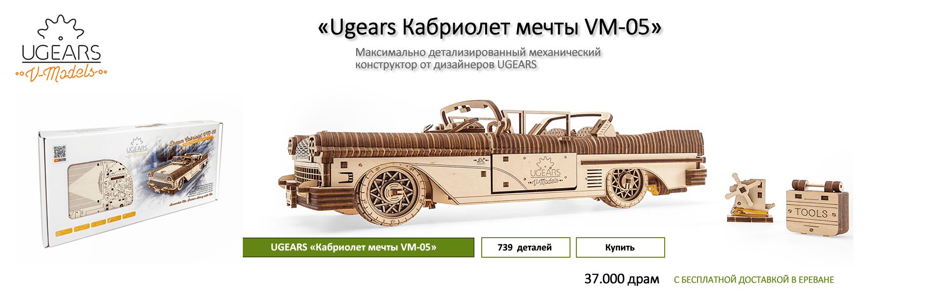 «Кабриолет мечты VM-05»