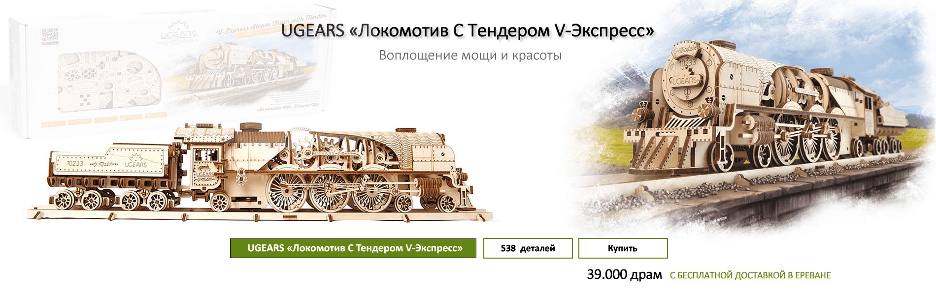 «Локомотив С Тендером V-Экспресс»  БЕСПЛАТНАЯ ДОСТАВКА В ЕРЕВАНЕ