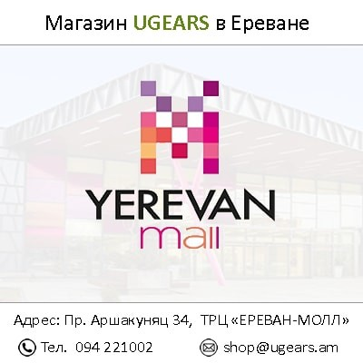 Брендовый бутик  UGEARS в Ереване